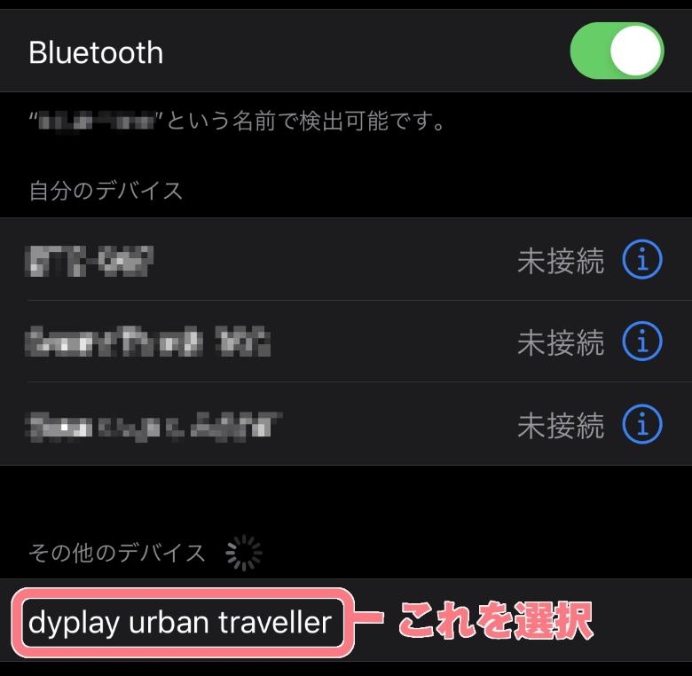 dyplay UrbanTraveller 2.0 選択
