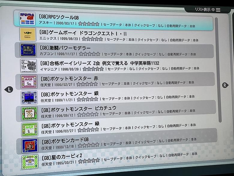 レトロフリーク コントローラーアダプターセット ゲームボーイソフト一覧