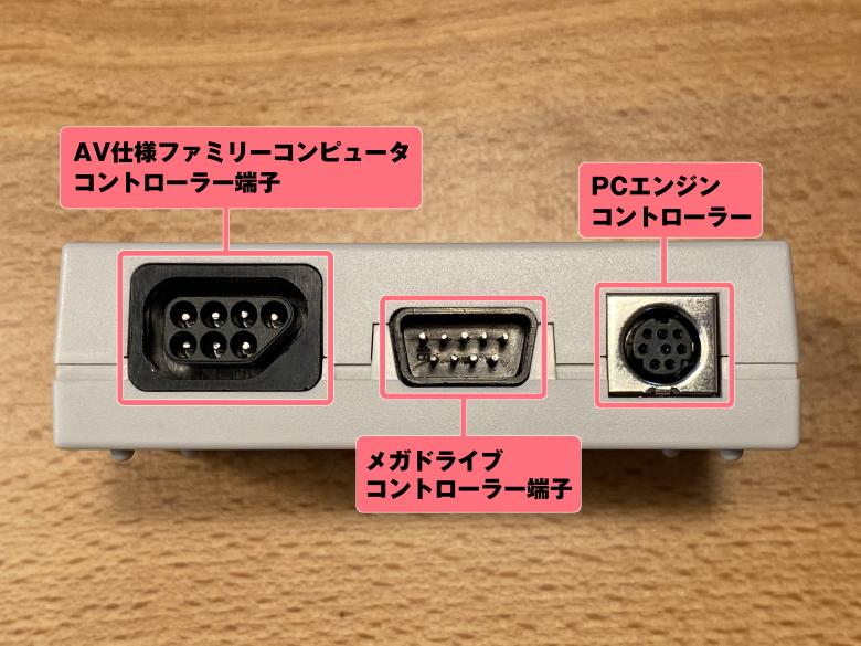 レトロフリーク コントローラーアダプターセット コントローラーアダプター端子1