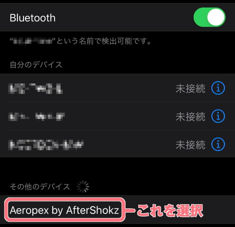 AfterShokz Aeropex 選択