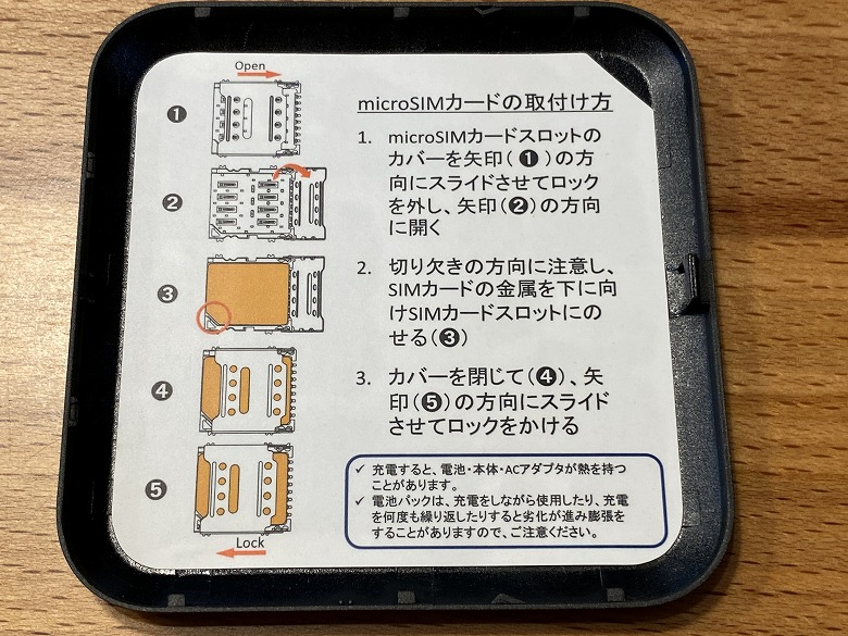 富士ソフト +F FS030W SIMカード取り付け手順