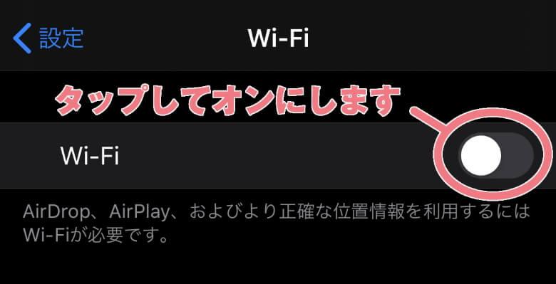富士ソフト +F FS030W WiFiオン