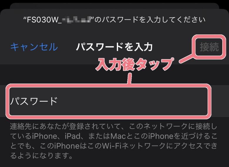 富士ソフト +F FS030W パスワード