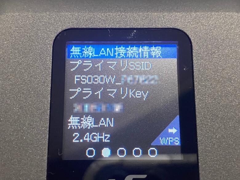 富士ソフト +F FS030W パスワード確認