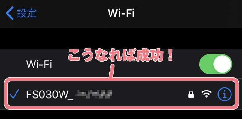 富士ソフト +F FS030W 接続成功