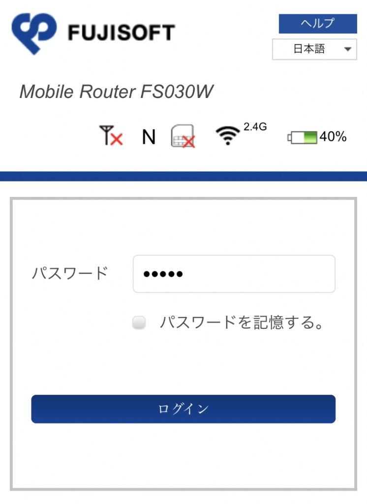 富士ソフト +F FS030W 管理画面ログイン