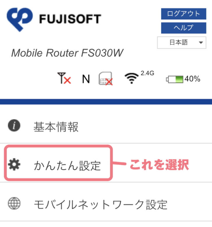 富士ソフト +F FS030W かんたん設定