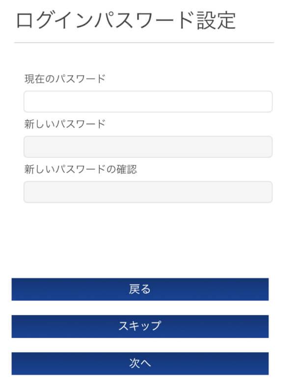 富士ソフト +F FS030W ログインパスワード設定