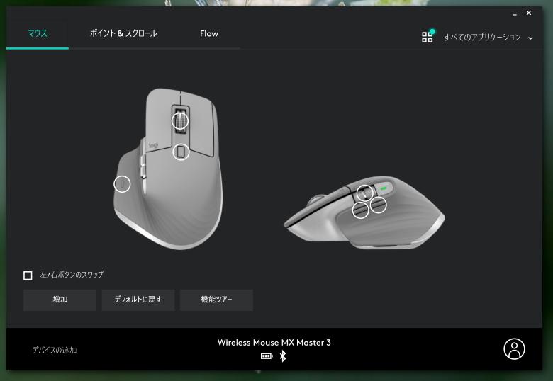 Logicool MX Master 3 マウス