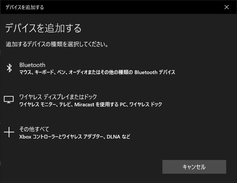 Logicool MX Master 3 Bluetoothを選択