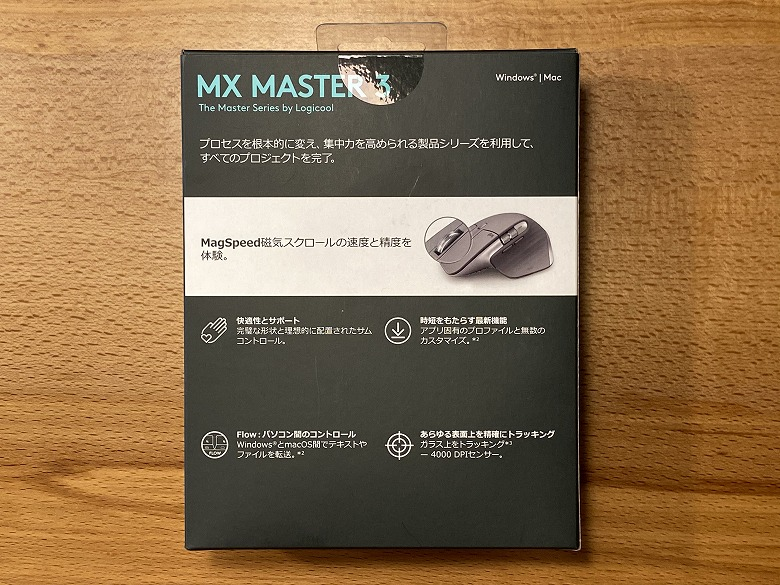 Logicool MX Master 3 外箱裏面
