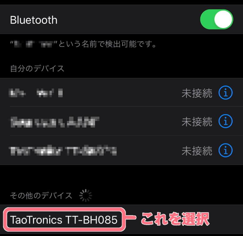 TaoTronics SoundSurge 85 選択