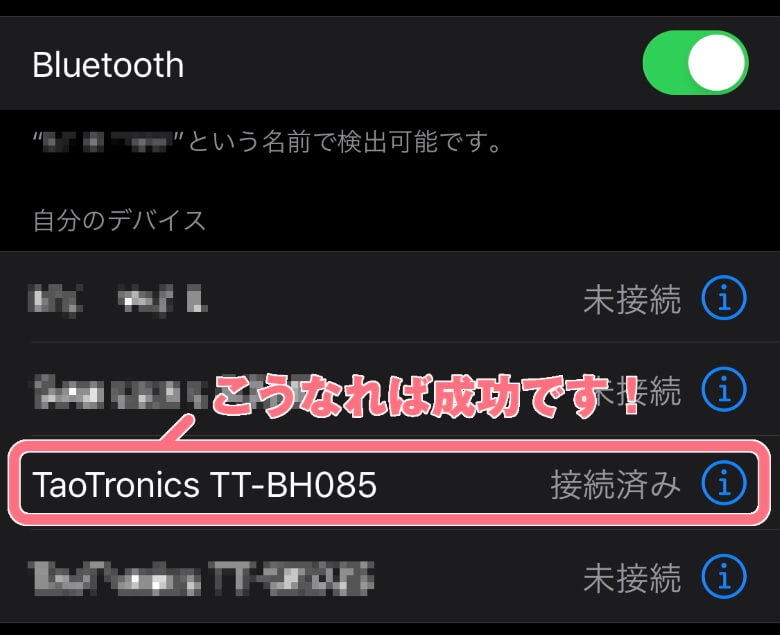 TaoTronics SoundSurge 85 ペアリング完了