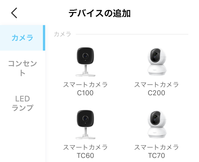 Tapo C100 カメラを選択