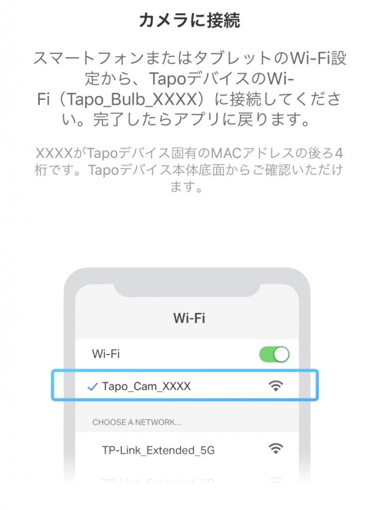 Tapo C100 カメラにWi-Fi接続