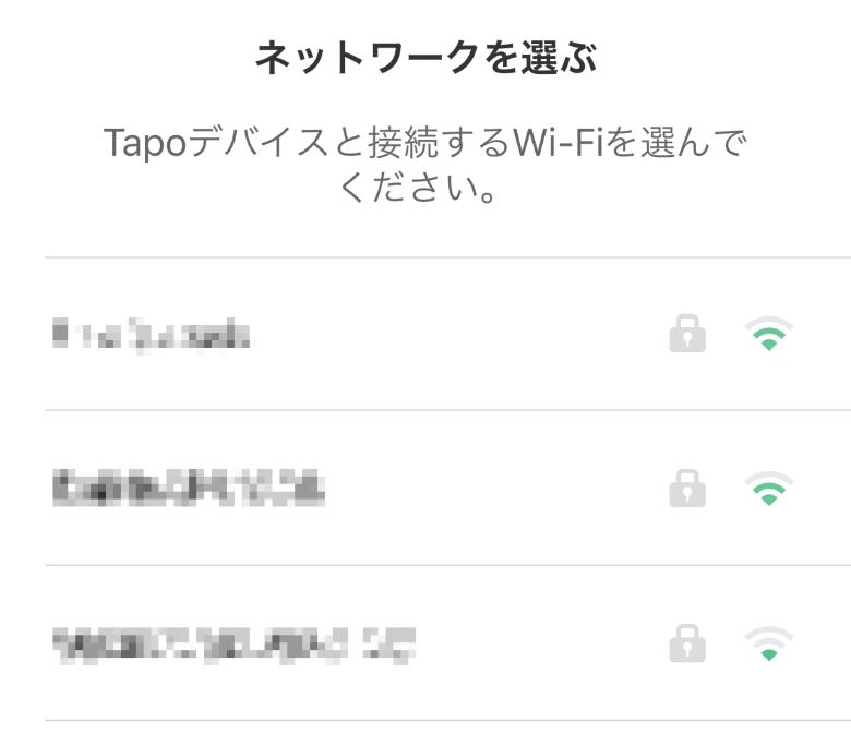 Tapo C100 カメラが接続するWi-Fiを選択