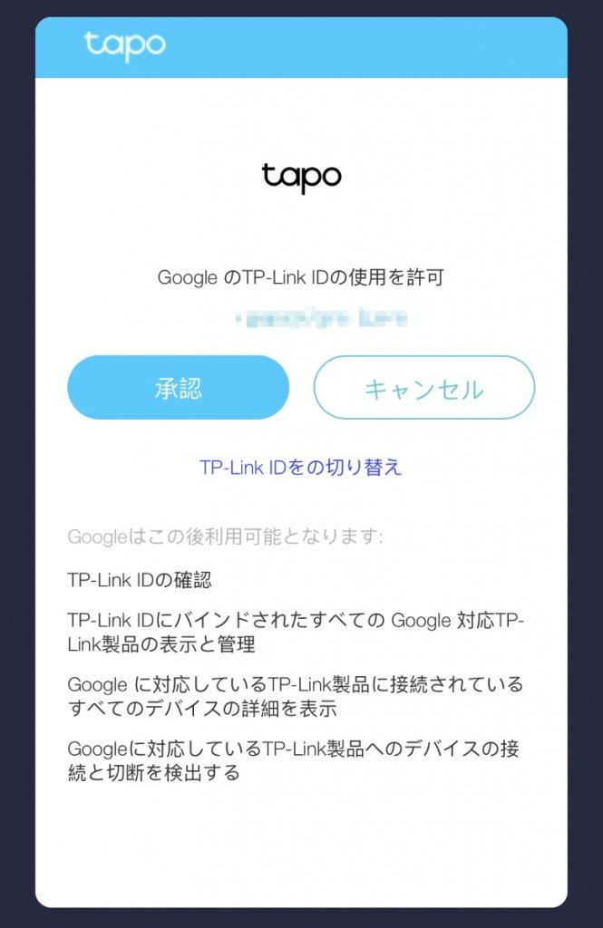 Tapo C100 TP-Link IDの使用を許可