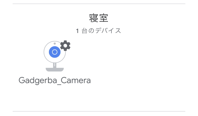 Tapo C100 Google Homeアプリ