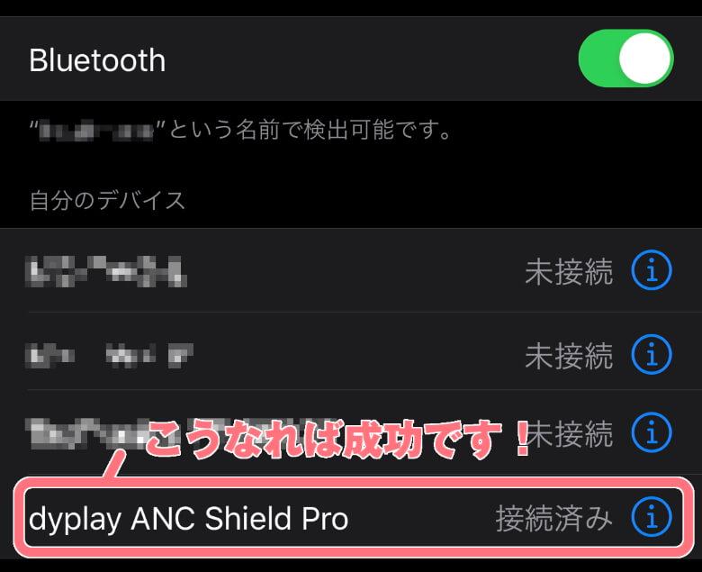 dyplay ANC-Shield Pro ペアリング完了