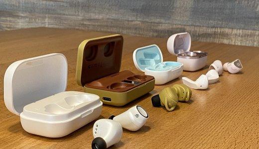 【2020年】デザインがおしゃれなおすすめの完全ワイヤレスイヤホン4選