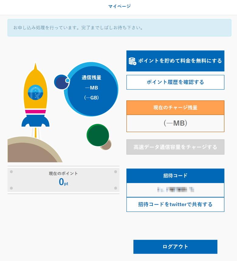 ロケットモバイル マイページ