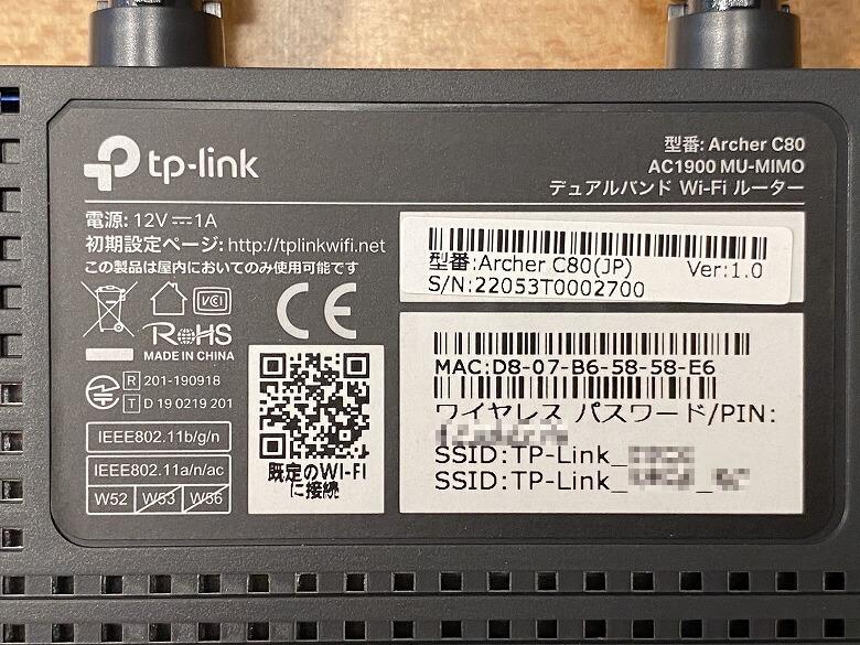 Archer C80 SSIDとワイヤレスパスワード