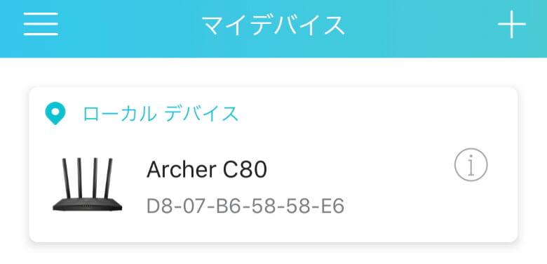 Archer C80 マイデバイス