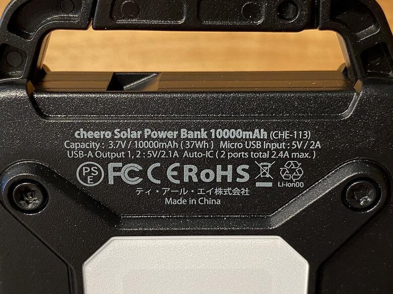 cheero Solar Power Bank 10000mAh 製品の仕様