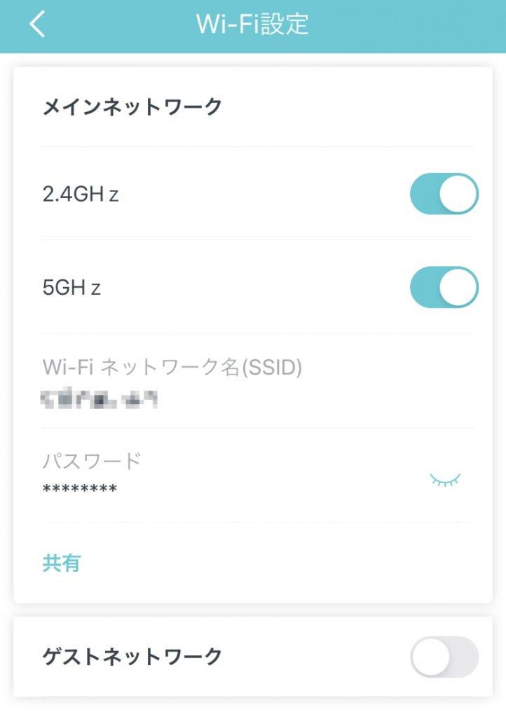 Deco X20 Wi-Fi設定