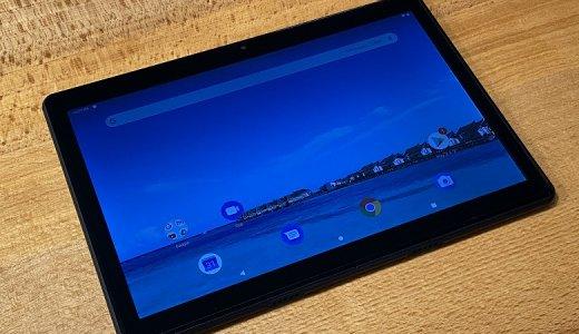 【Dragon Touch MAX10 レビュー】高解像度WUXGAで大容量バッテリーを搭載したAndroid9.0タブレットは2万円以下で買える高コスパ