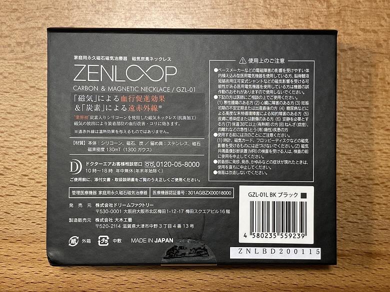 ZENLOOP 磁気炭素ネックレス 外箱裏面