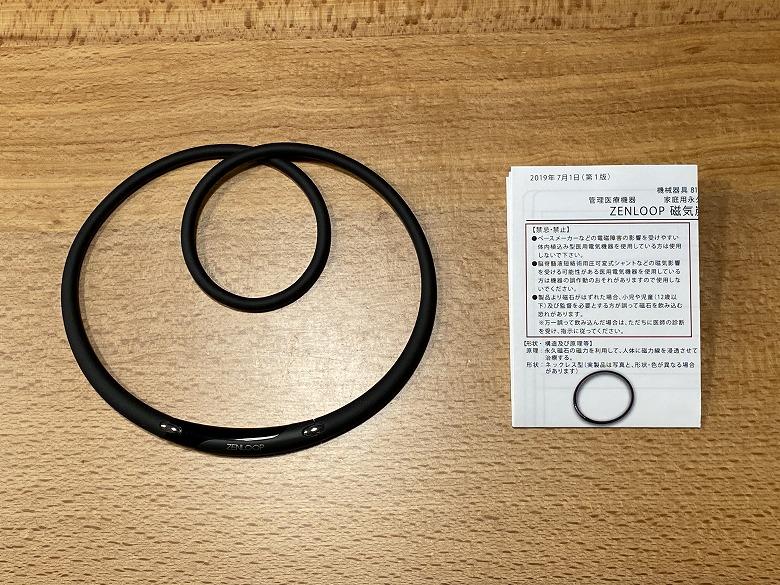 ZENLOOP 磁気炭素ネックレス 同梱物