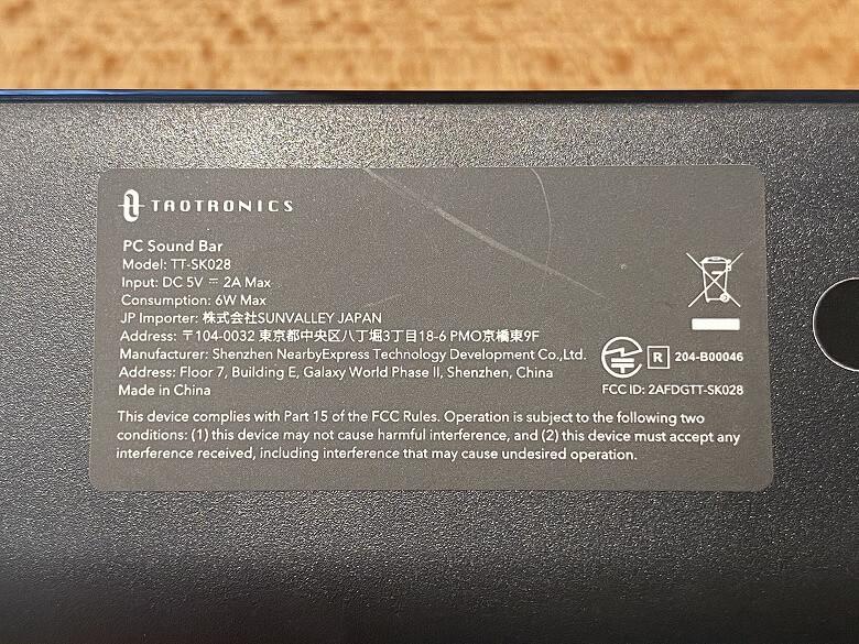 TaoTronics TT-SK028 製品の仕様
