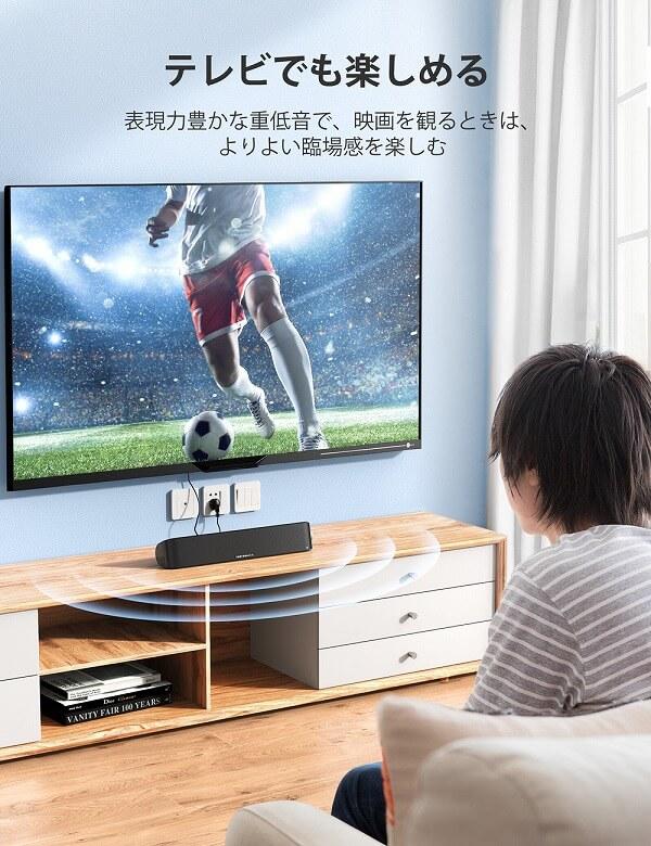 TaoTronics TT-SK028 テレビが迫力
