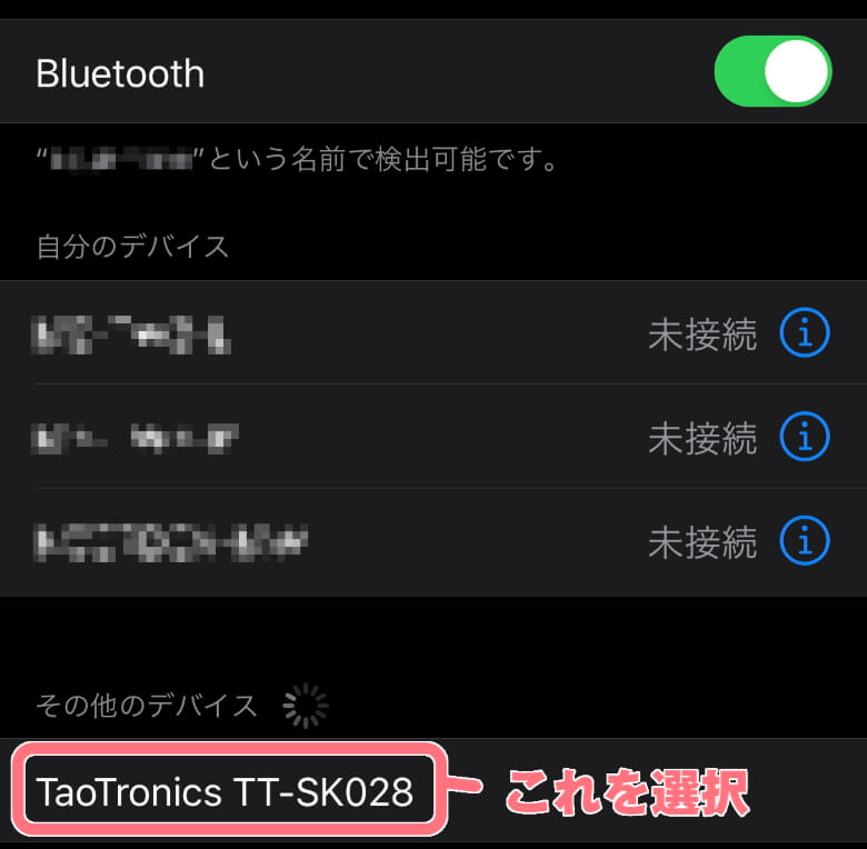 TaoTronics TT-SK028 選択