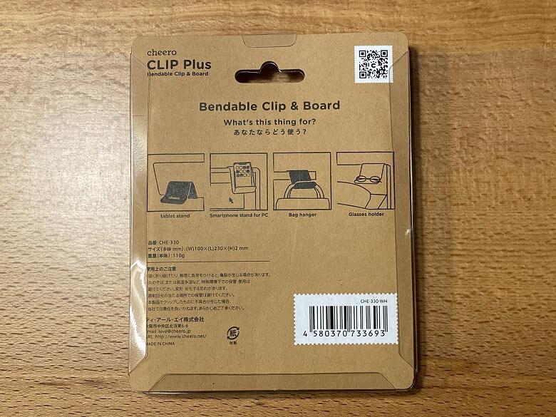 cheero CLIP Plus パッケージ裏面