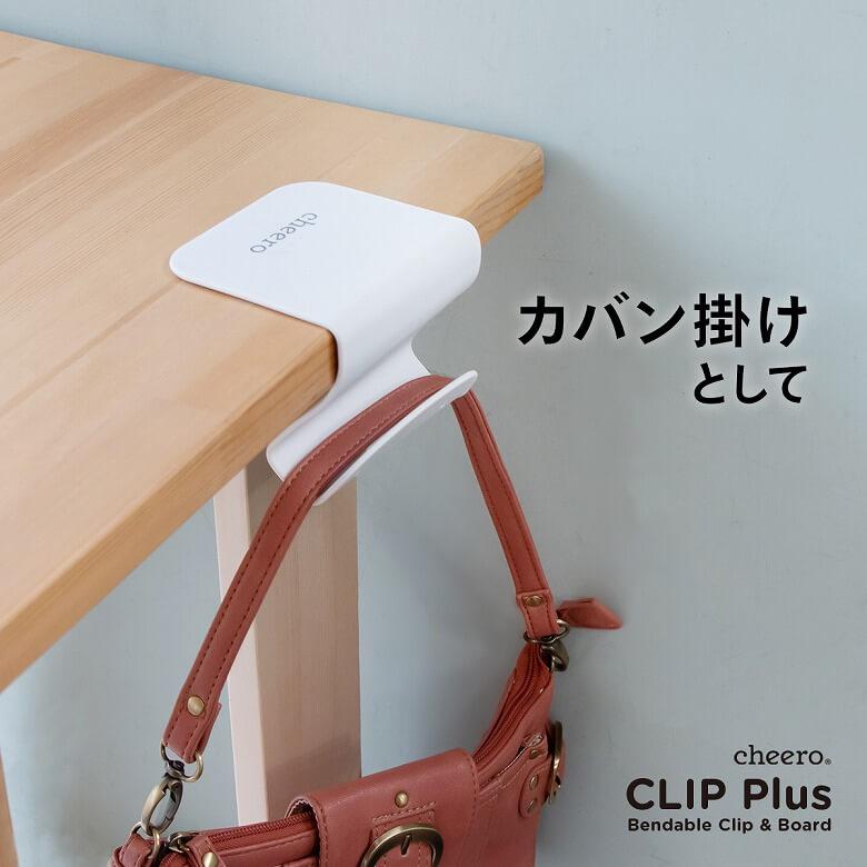 cheero CLIP Plus カバン掛け