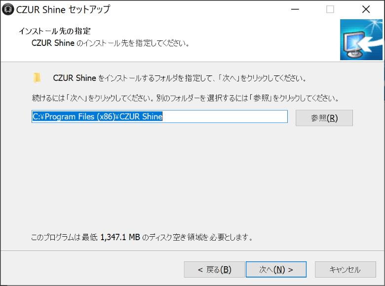 CZUR Shine インストール先