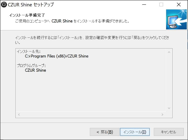 CZUR Shine インストール