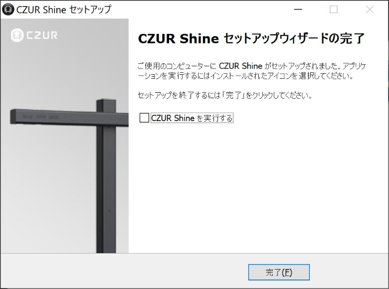 CZUR Shine セットアップ完了