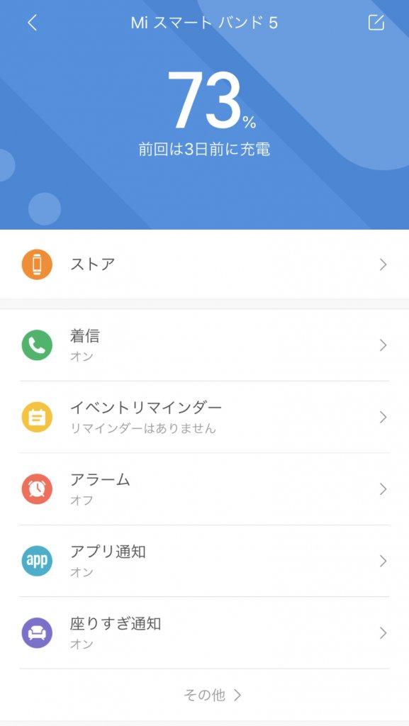 Xiaomi Mi Band 5 設定や機能