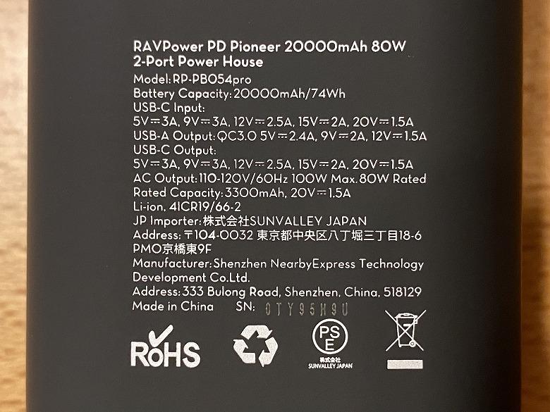 RAVPower ポータブル電源 20000mAh 製品の仕様