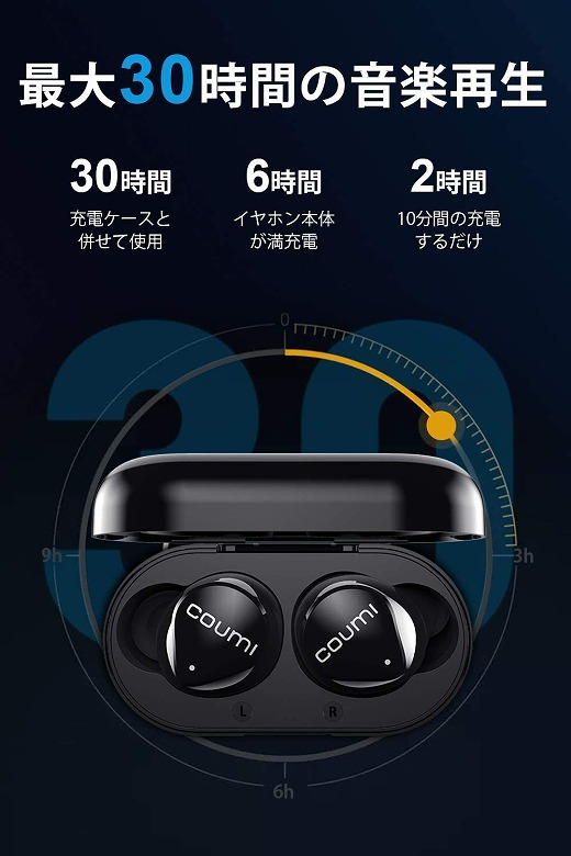 COUMI Ear Soul TWS-817A 連続再生時間