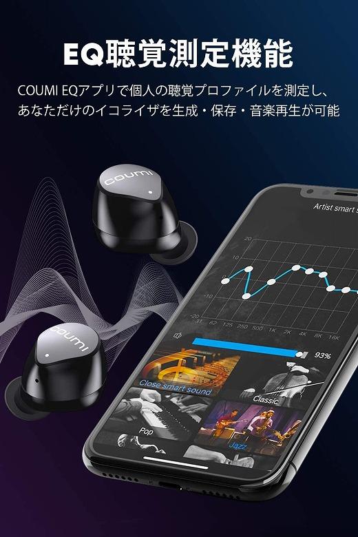 COUMI Ear Soul TWS-817A EQアプリ