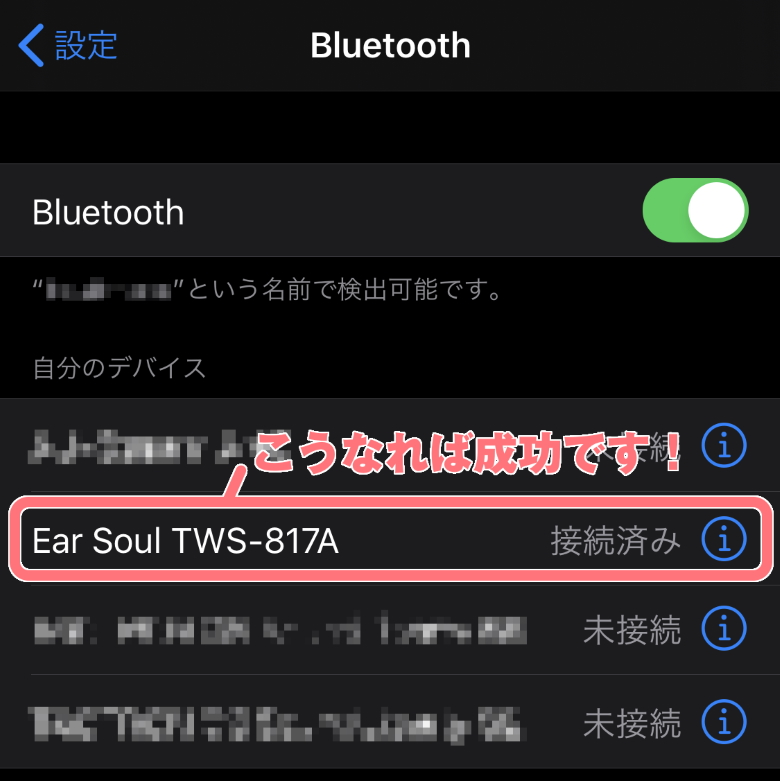 COUMI Ear Soul TWS-817A ペアリング完了