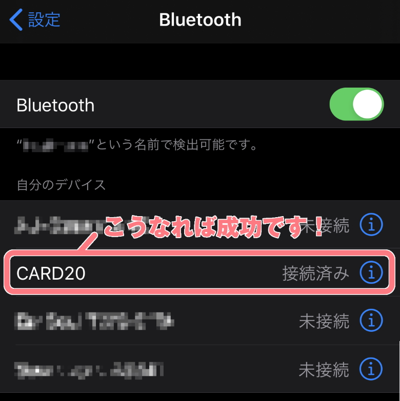 YOBYBO CARD20 ペアリング成功