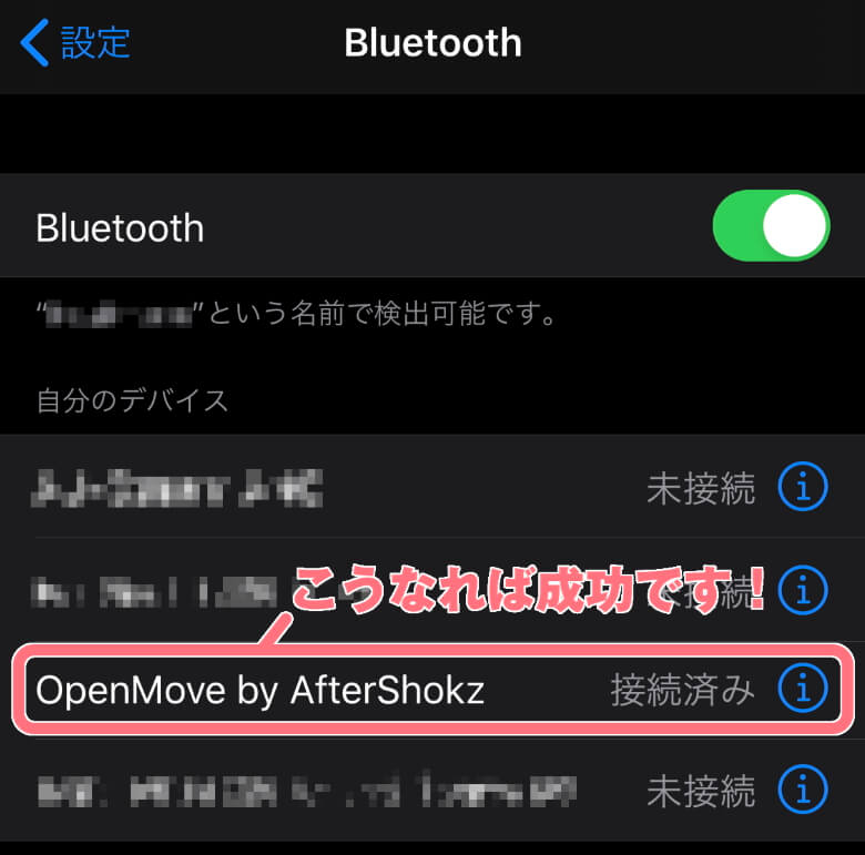 AfterShokz OpenMove ペアリング完了