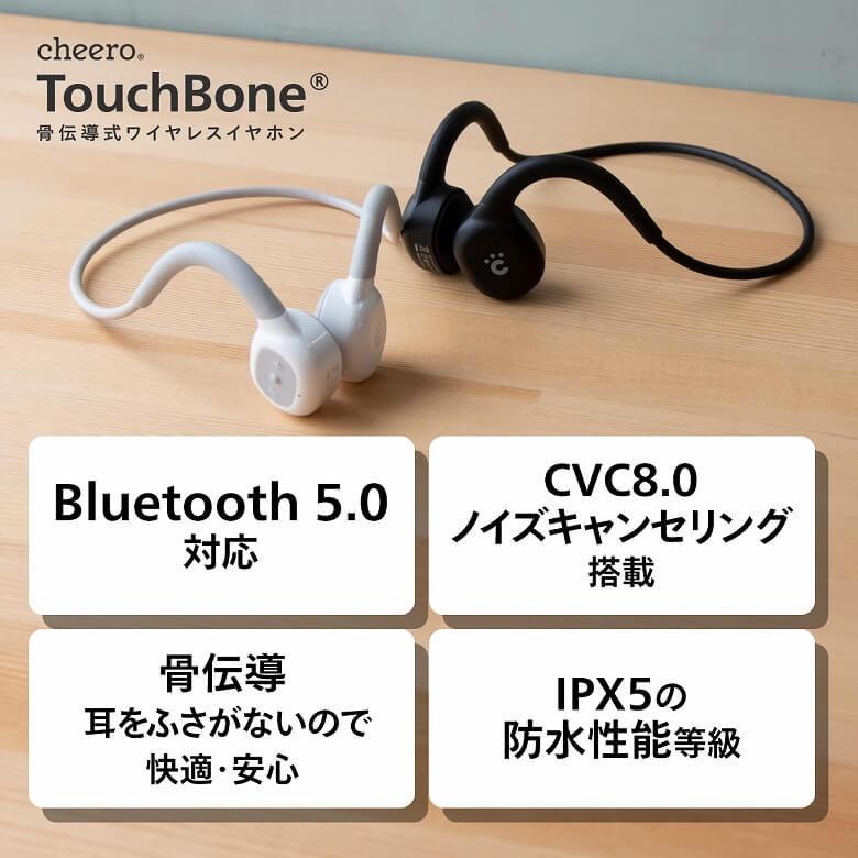 cheero TouchBone 特徴