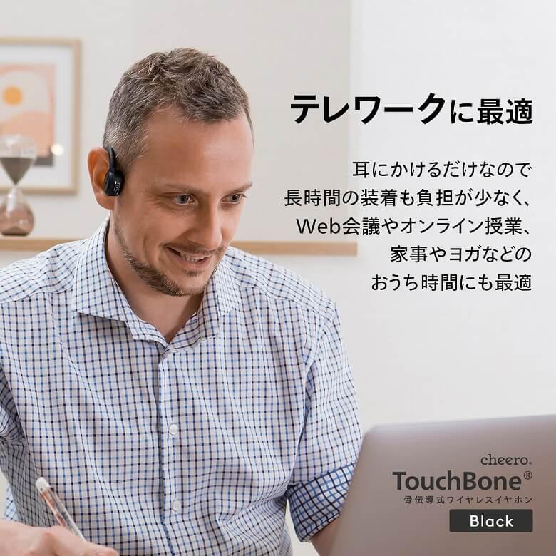cheero TouchBone テレワークに最適