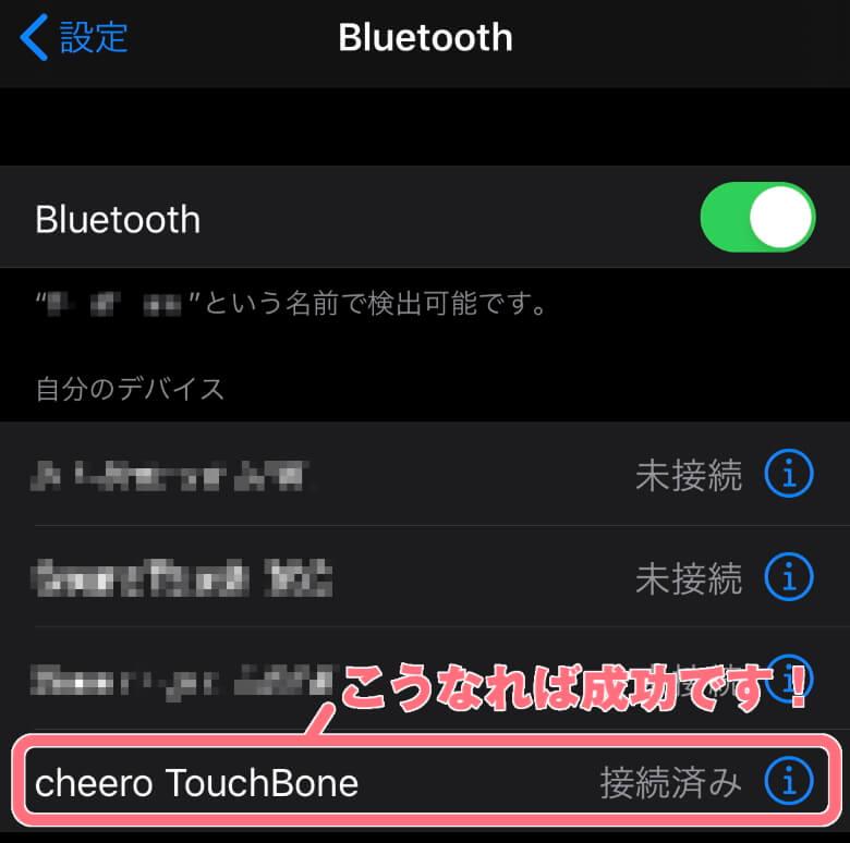 cheero TouchBone ペアリング完了